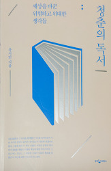 유시민 지음, 「청춘의 독서; 세상을 바꾼 위험하고 위대한 생각들」