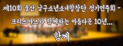 제10회 울산 남구소년소녀합창단 정기연주회,울산문화예술회관 야간조명 멋져부려~