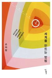세계를 만드는 방법  #한국사회 #들여다보다 #해체하다 #쌓아올리다