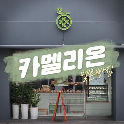 [서울 신정동] 카멜리온 : 멜론빵 전문점