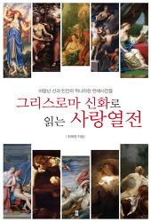 그리스로마 신화로 읽는 사랑열전/최복현