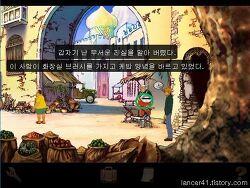 Broken Sword1:DC_033 케밥의 비밀