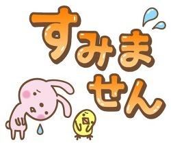 일본인들이 스미마셍을 달고 사는 이유.