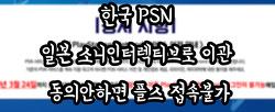 한국 PSN 일본 소니인터렉티브로 이관 동의안하면 플스 접속불가