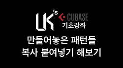 [Cubase Pro 9.5] 큐베이스 프로 9.5 강좌 #20 - 만들어놓은 패턴 복사 및 붙여넣기