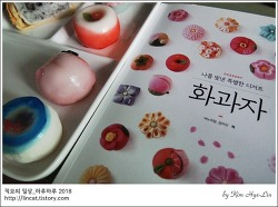 [적묘의 책읽기]화과자,나를빛낸특별한디저트,레시피북,디저트레시피