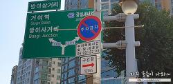 잠실 롯데월드 타워 무료 주차 팁 / 무료주차장 롯데월드몰