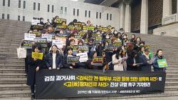 [후기] <김학의 전 법무부 차관 등에 의한 성폭력 사건> 및 <고(故) 장자연씨 사건> 진상 규명 촉구 기자회견