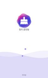 안드로이드 스마트폰 캐시 파일 삭제 및 램 정리 NoxCleaner 앱 추천