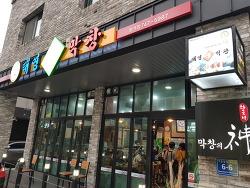 진주 평거동 태영생막창 맛집:맛있고 친절하네요.
