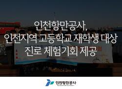 인천항만공사, 인천지역 고등학교 재학생 대상 진로 체험기회 제공