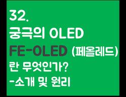 32. 궁극의 OLED, FE-OLED란 무엇인가?? - 소개 및 원리
