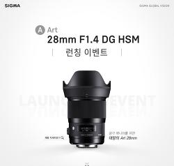 시그마 Art 28mm F1.4 DG HSM 런칭판매 이벤트