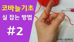 [코바늘 기초] #2 실잡는 법(초보자도 쉽게)