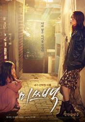 미쓰백 (Miss Baek, 2018)