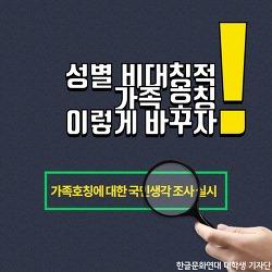 '가족 호칭에 대한 국민 생각 조사' 잊지 말고 참여하세요!(이달 22일까지)-박다영 기자