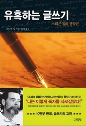 유혹하는 글쓰기 스티븐 킹 책 리뷰: 글쓰기의 기본 자세