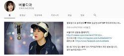 """유튜브 추천 채널 - 열아홉 번째 이야기 """"뮤직크리에이터 버블디아"""""""