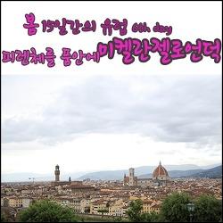 봄여행/15일간의 유럽, 피렌체가 내려다 보이는 미켈란젤로 언덕