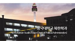 남북관계 악화 지난 10년, 대학 학과의 운명도 엇갈려