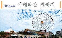오키나와여행] 파란하늘과 관람차 오키나와 대표 여행지 미하마타운 리조트 아메리칸빌리지