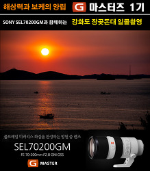 [G마스터즈1기] sony sel70200gm(금유령), 강화도 장곶돈대 일몰촬영
