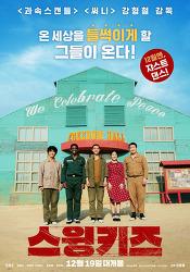 스윙키즈 시사 리뷰 라라랜드를 씹어 먹는 영화 샤오팡 김민호 씬스틸러!