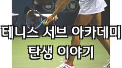 테니스 서브 아카데미 탄생 이야기 동영상