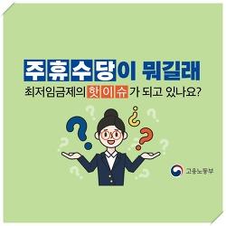 [카드뉴스] '최저임금제의 핫이슈' 주휴수당이 뭐길래