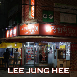 훈훈한 떡볶이 튀김범벅 | 명지대 이정희 떡볶이