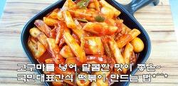 국민대표간식 떡볶이에 달콤한 고구마를~고구마떡볶이 만드는법