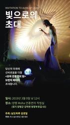 """모하 안종연 작가의 양평 """"빛으로의 초대"""" 에 다녀왔어요 by 지식소통가 조연심"""