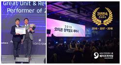 """웨이브히어링, 2019 오티콘 정책세미나 (오티콘보청기) """"전국 최우수 센터상"""" 3년 연속 수상"""