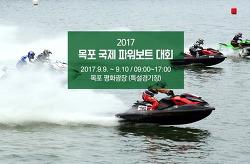 2017 목포 국제파워보트 대회