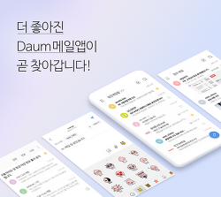 [안내] Daum 메일앱이 더 좋아진 모습으로 선보일 예정입니다.