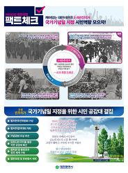 5월 대전 3·8 민주의거 팩트체크 및 시정핫뉴스