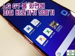 LG G7 씽큐 사용법, 홈화면에 파일 바로가기 만들기