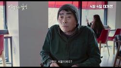 [04.18] 예수보다 낯선_예고편