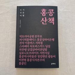 화려한 불빛 그 이면을 찾아서 ::『홍콩산책』(책 소개)