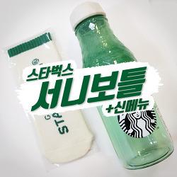 스타벅스 서니보틀 + 자색 군고구마라떼