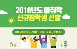 [2018년도 4분기] 신규장학생 최종 합격자 발표