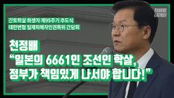 [정배형테레비] 일본의 6661인 조선인 학살, 정부가 책임있게 나서야 합니다!