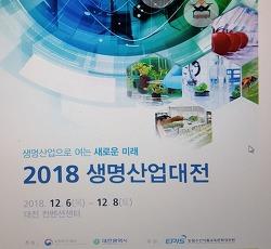 2018 대한민국 생명산업대전 개최