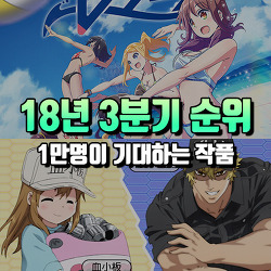 2018년 일본 3분기 신작 애니메이션 추천 [1만명 투표 결과 TOP20 7월 애니 순위]
