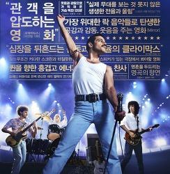 영화 보헤미안 랩소디(Bohemian Rhapsody) 후기, 결말, 줄거리