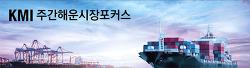 KMI 주간 해운시장포커스 - 제품선 시황 호조세 지속 전망