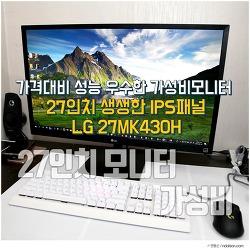 27인치 LG모니터 중 가성비 2018년 모델 LG 27MK430H