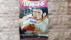 피코크 - 비빔국수