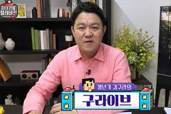 마리텔 V2, 김구라 친분 캐스팅이 못마땅하다