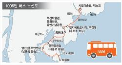 부산1006번버스 부산해안버스
